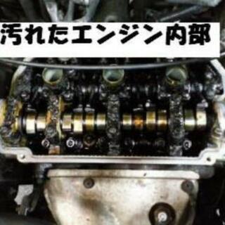 オイル交換800円!高性能 WAKO'S100%化学合成油でオイル交換! - 車検