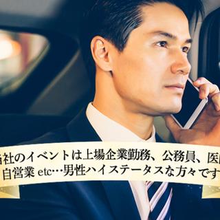 7月15日~31日開催【既婚者限定】【30代・40代・50代】