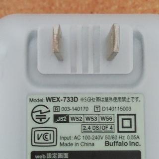BUFFALO WiFi 無線LAN 中継機 WEX-733D ...