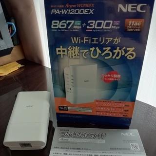Wi-Fi中継機  NEC Aterm W1200EX(中古)