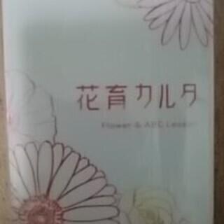 花育カルタ