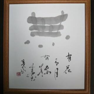 墨は真っ黒だけではありません。淡墨もなかなか良いです(^o^)v