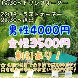 ❤✨【池袋】6月29日(土)ぽちゃ交流会✨❤