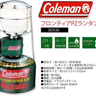 新品☆Coleman/コールマン☆フロンティアPZランタン キャン...