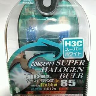 HC3  12V55W→85Wクラス スーパーホワイト ハロゲンバルブ