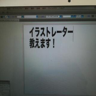 木曜日限定2名Illustrator体験1500円