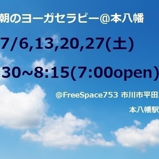 7月の朝のヨーガセラピー@本八幡 予約はいりません
