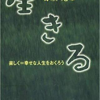 【単行本】生きる―楽しく=幸せな人生をおくろう