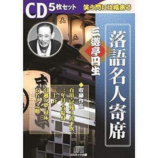 【新品】落語名人寄席 三遊亭円生 ( CD5枚組 ) TMCD-...