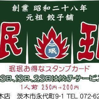 阪急茨木市駅前の餃子がメインの庶民的 中華料理店です😊