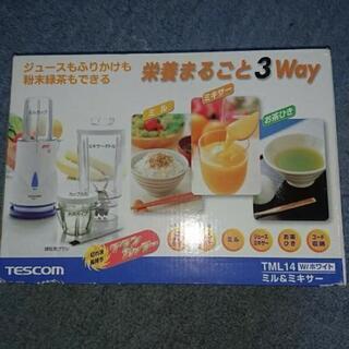 TESCOMミル&ミキサー(長期保管品)