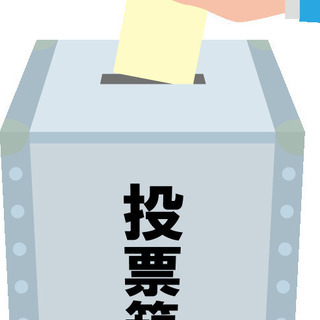 【急募・超短期】7/20-21 長岡京市選挙事務補助スタッフ 時給...