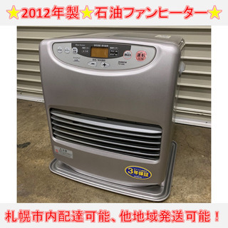 509☆ PayPay対応! ダイニチ 石油ファンヒーター 20...