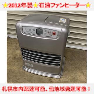 510☆ PayPay対応! ダイニチ 石油ファンヒーター 20...