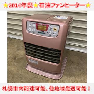 my511☆ PayPay対応! コロナ 石油ファンヒーター 2...