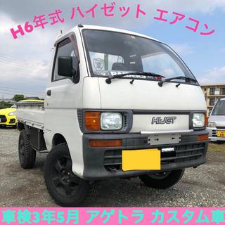 車検3年5月☆ハイゼットトラック☆リフトアップ☆エアコン☆アゲト...