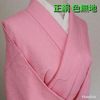 正絹 袷 色無地☆淡いピンク 一つ紋
