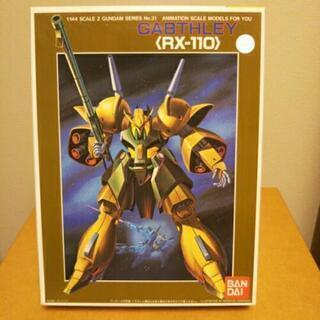 RX-110【ガブスレイ】1/144.プラモデル