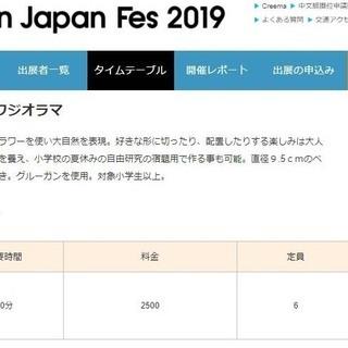ハンドメイドインジャパンフェス2019でハコニワジオラマワークショップ