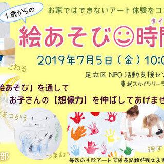 7/5(金) 1歳からの【絵あそび時間(タイム)】