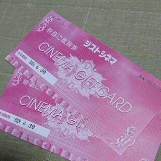 ジストシネマ映画チケット