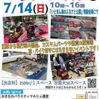 【車やバイクのフリマ開催!!】7/14(日) オートパーツフリーマ...