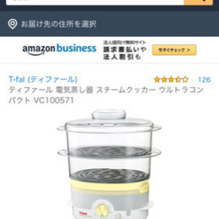 【新品 未使用】ティファール 蒸し器