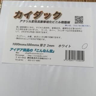 [新品]カイダック[1000×500×2mm][ホワイト]