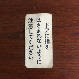鉄道部品 鉄道書籍 など(その1)
