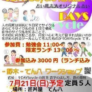 7月21日(日)9DAYScycle勉強会【初級】参加希望者募集!
