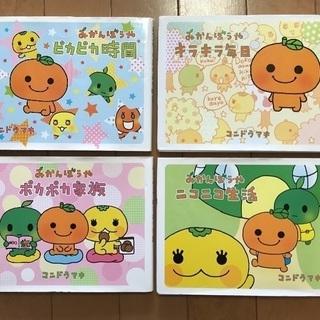 みかんぼうやシリーズ☆4冊セット☆フルーチェCM