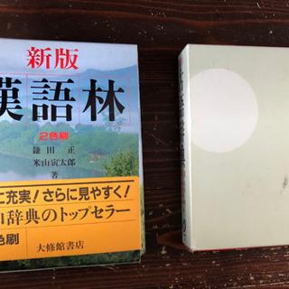 未使用の漢語林辞典と中古の古語辞典