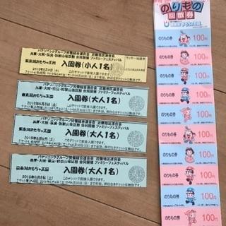 東条湖 おもちゃ王国の入園券と乗り物券