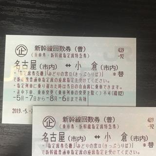 新幹線 回数券 名古屋 小倉
