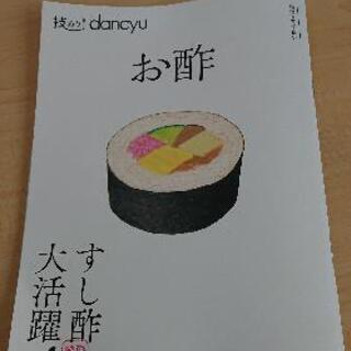 雑誌 技あり dancyu 「お酢」