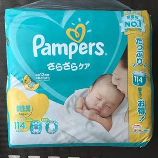 パンパース 新生児 114枚