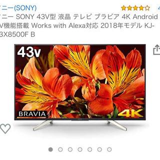 ソニーブラビア 4k Alexa対応 8500モデル テレビ