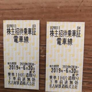 残り2枚!名鉄株主優待切符  1枚1000円 バラ可