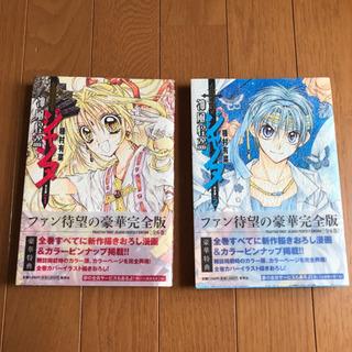 りぼんコミック 完全版2冊 神風怪盗ジャンヌ