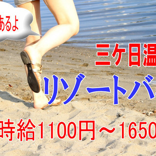 【住み込み】高時給リゾートバイト@浜名湖(三ケ日温泉) 短期夏休み...