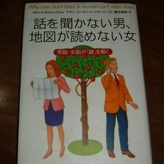 書籍・「話を聞かない男、地図が読めない女」 A・ピース著・