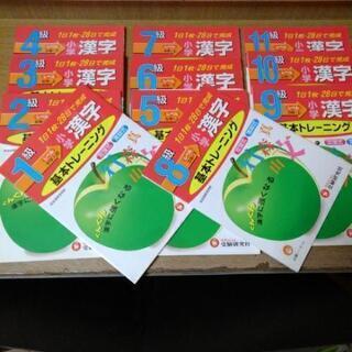 小学漢字 基本トレーニング 11冊セット