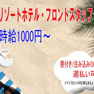 【寮付き】リゾートホテル フロント事務スタッフ@浜名湖(三ケ日温泉...