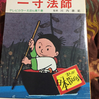 【値引きしました】日本昔ばなし テレビカラー 絵本 68冊