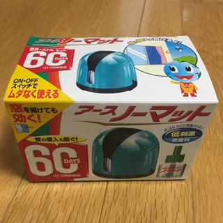 【未使用】アースノーマット 60day