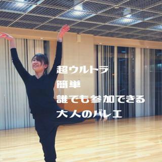 【立川バレエ】超ウルトラ簡単誰でも参加できる大人のバレエ