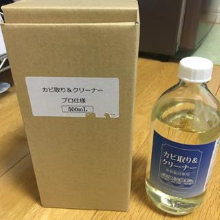 【中古】革製品 カビ取りクリーナー