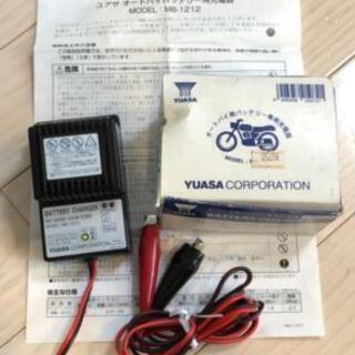 オートバイ用バッテリー充電器