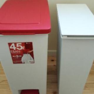 ゴミ箱2台(45L・30L)