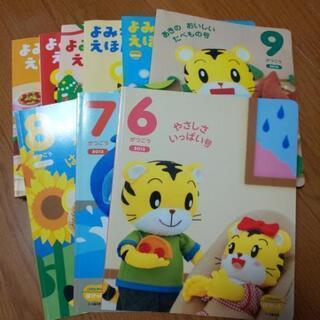 しまじろう 2,3歳用絵本 10冊